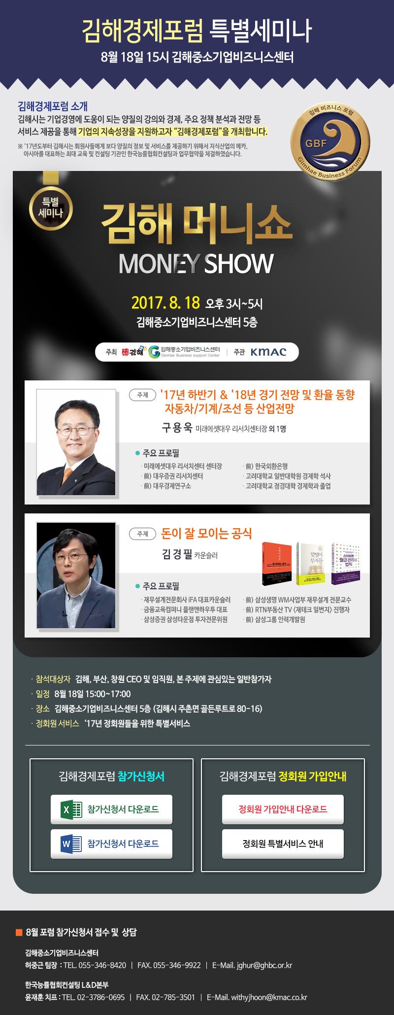 김해경제포럼 특별세미나 김해머니쇼 안내